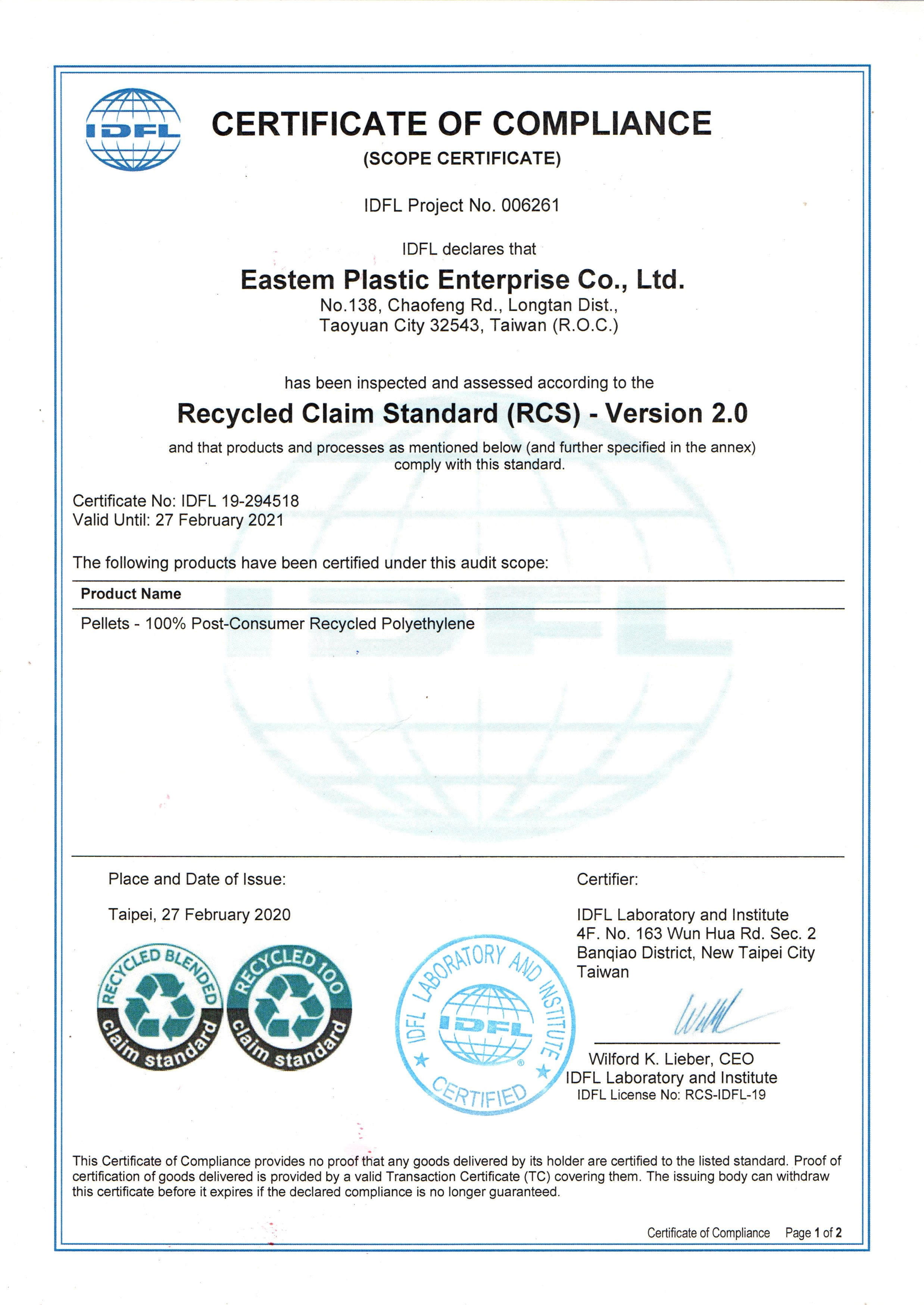Certificate of Recycled Claim Standard(RCS)再循環聲明標準認證